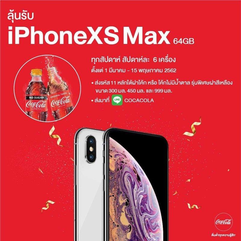 ลุ้นรับ IPhoneXS MAX 64GB
