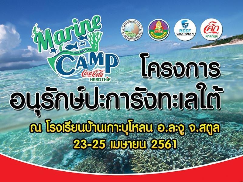 โครงการอนุรักษ์ปะการังทะเลใต้ Marine Camp