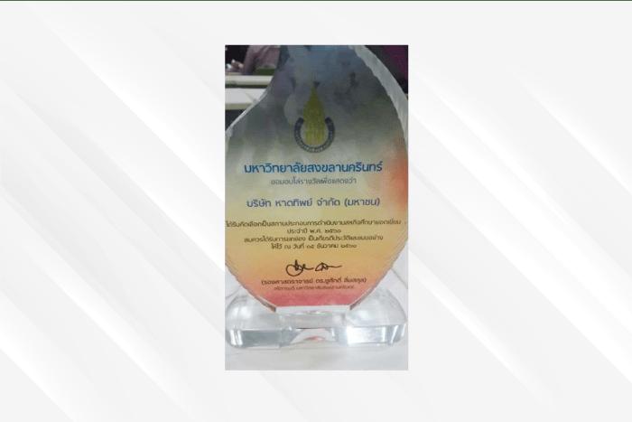 รางวัลสถานประกอบการดำเนินงานสหกิจศึกษายอดเยี่ยม ประจำปี 2560