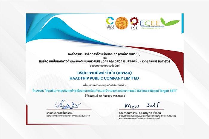 โครงการการส่งเสริมภาคธุรกิจลดก๊าซเรือนกระจกโดยกำหนด เป้าหมายทางวิทยาศาสตร์ (Science-based Target: SBT)