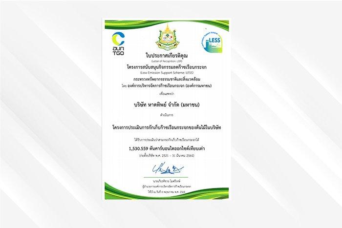 โครงการประเมินการกักเก็บก๊าซเรือนกระจกของต้นไม้ในบริษัท (โรงงานหาดใหญ่) ภายใต้โครงการสนับสนุนกิจกรรมลดก๊าซเรือนกระจก (Low Emission Support Scheme : LESS) ขององค์การบริหารจัดการก๊าซเรือนกระจก (องค์การมหาชน) หรือ อบก.