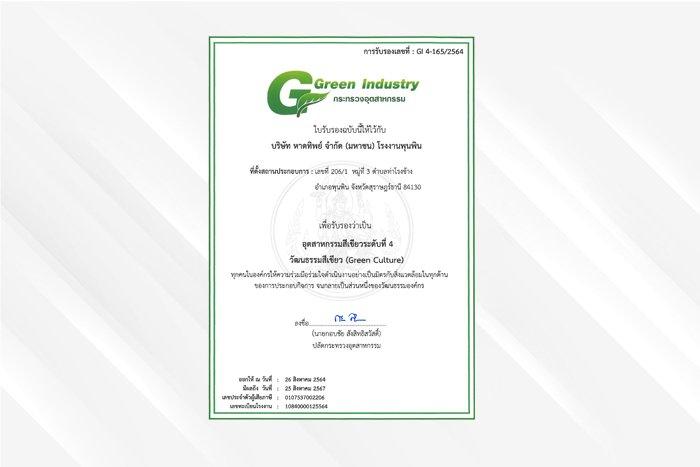 กรมโรงงานอุตสาหกรรมรับรองโรงงานหาดทิพย์ พุนพิน  จ.สุราษฎร์ธานี  เป็น อุตสาหกรรมสีเขียวระดับ 4 (วัฒนธรรมสีเขียว )